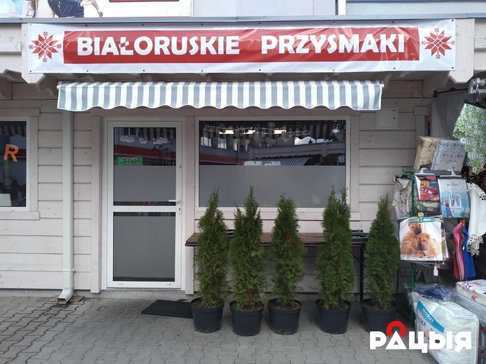"""У Беластоку адкрыўся фастфуд """"Беларускія прысмакі"""" з кулебякай і пельменямі"""