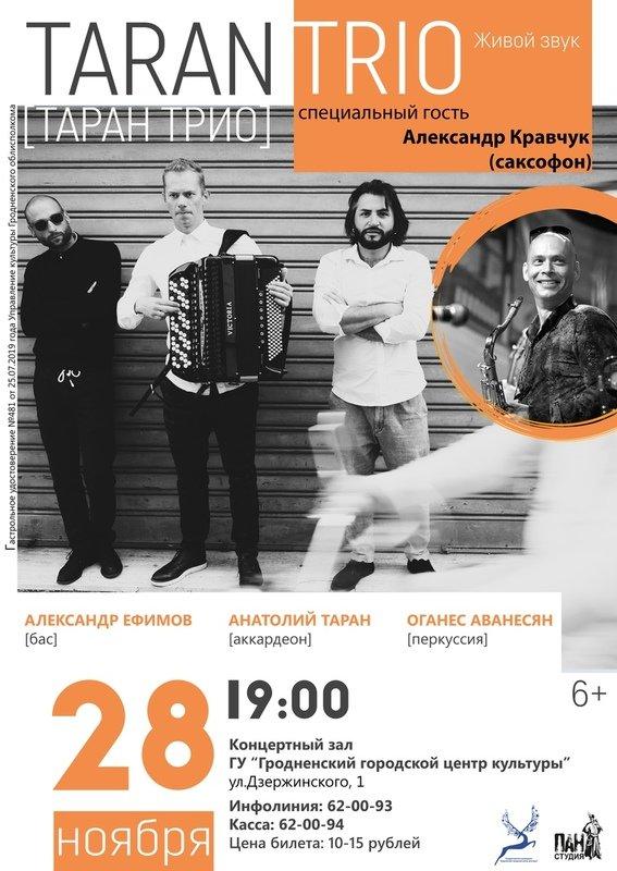 "Джазавы канцэрт гурта ""Taran Trio"""