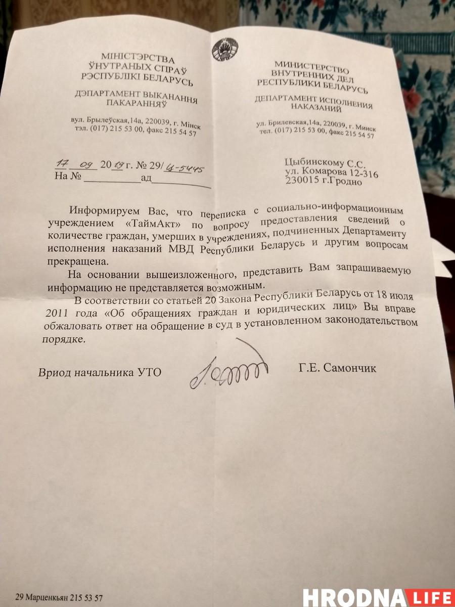 В Гродно молились о погибших в Куропатах и заключенных-самоубийцах