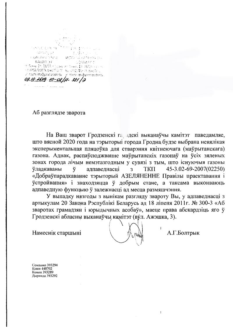 Газон-цветник в Гродно появится в качестве эксперимента. Горисполком ответил на петицию
