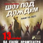 "Шоў ""Пад даждом"", тэатра танца ""Искушение"", Санкт-Пецярбург"