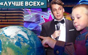 Вундеркинд из Гродно попал на программу к Максиму Галкину