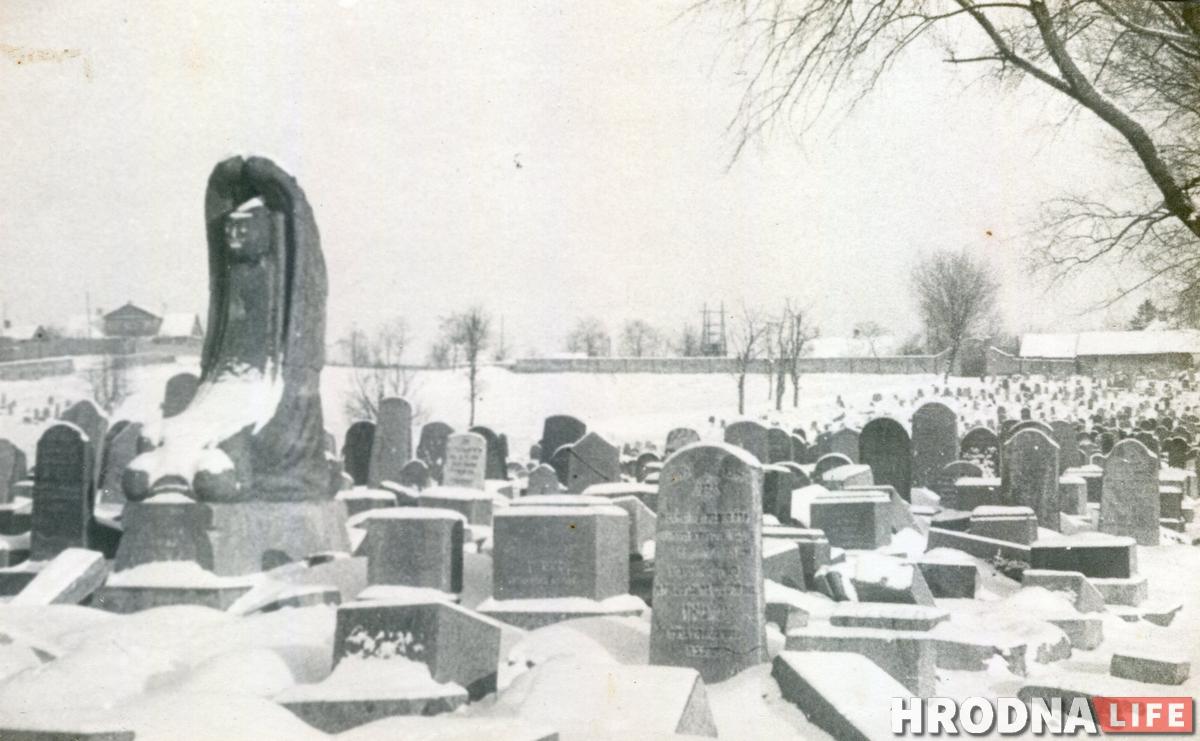 яўрэйскія могілкі еврейское кладбище