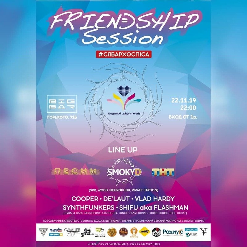 Friendship Session з канцэртам