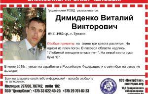 пропал в России