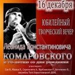 Юбилейный творческий вечер — концерт в музыкальном колледже в Гродно 2019