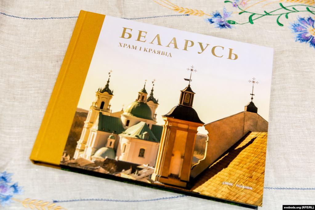 10 найлепшых беларускіх альбомаў і кніг, якія варта падараваць на Новы год і Каляды