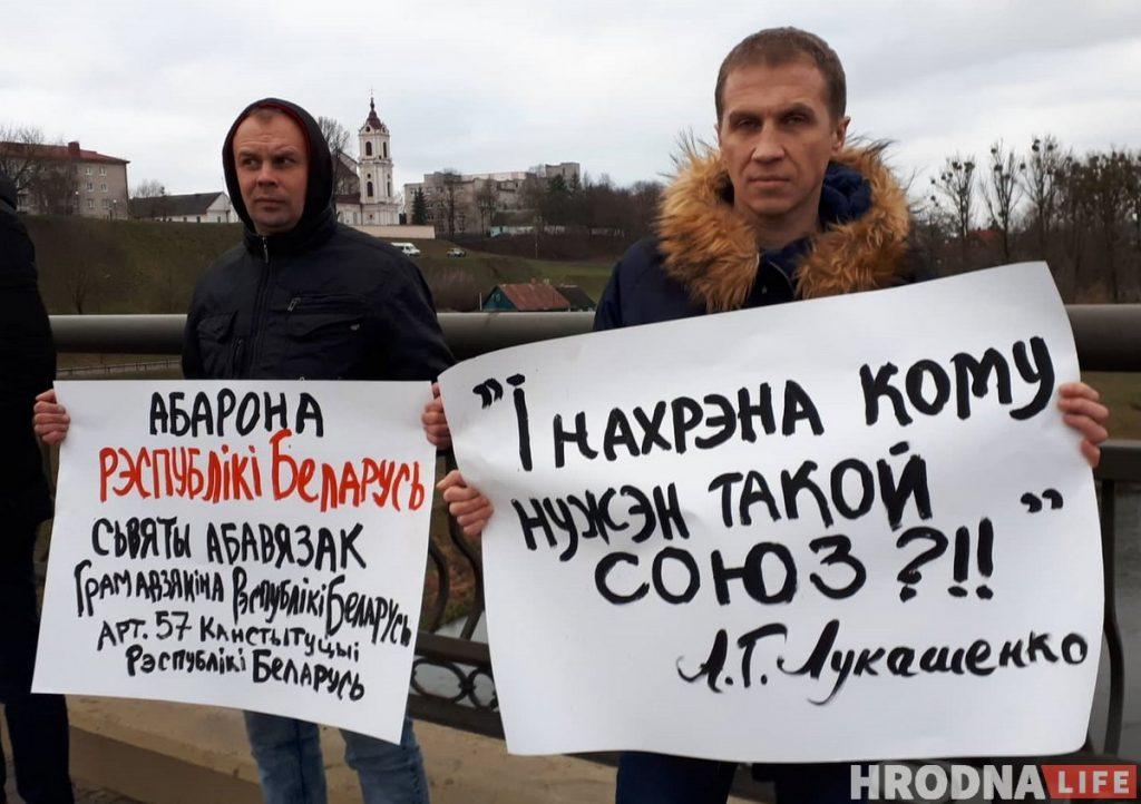 акцыя супраць інтэграцыі з Расіяй у Гродне