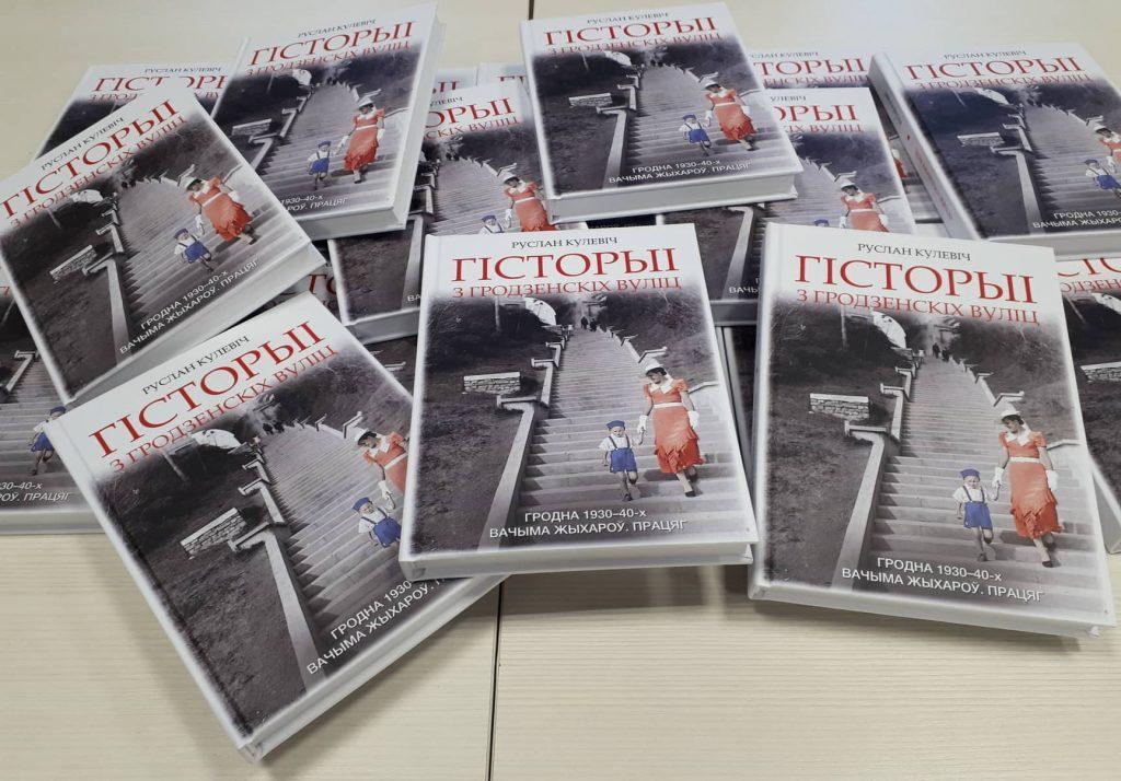 гісторыі з гродзенскіх вуліц кулевіча