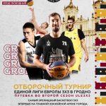 Баскетбол 3х3. Отборочный турнир Единой лиги Европы