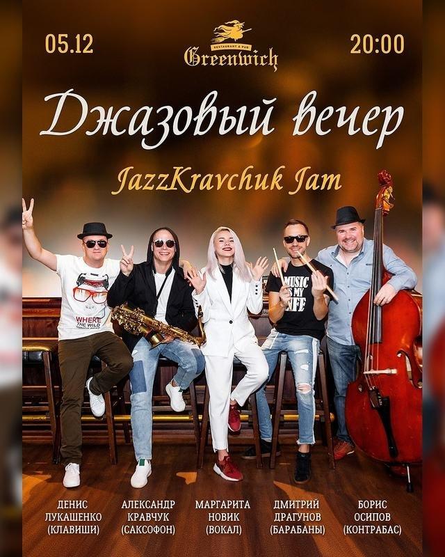 «Jazz-Party» ў Грынвічы