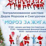 Шэсце Дзядоў Марозаў і Снягурачак