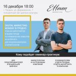 DIGITAL MARKETING   MONDAY В ГРОДНО