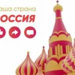 «Снять квартиру и полюбить Россию». Как российские рекламные сервисы помогают белорусам почувствовать себя русскими
