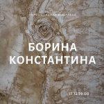 Персональная выставка Константина Борина