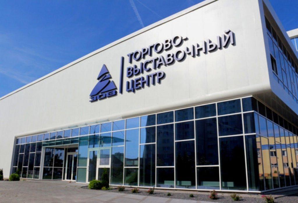 выставочный центр ЗОВ Гродно