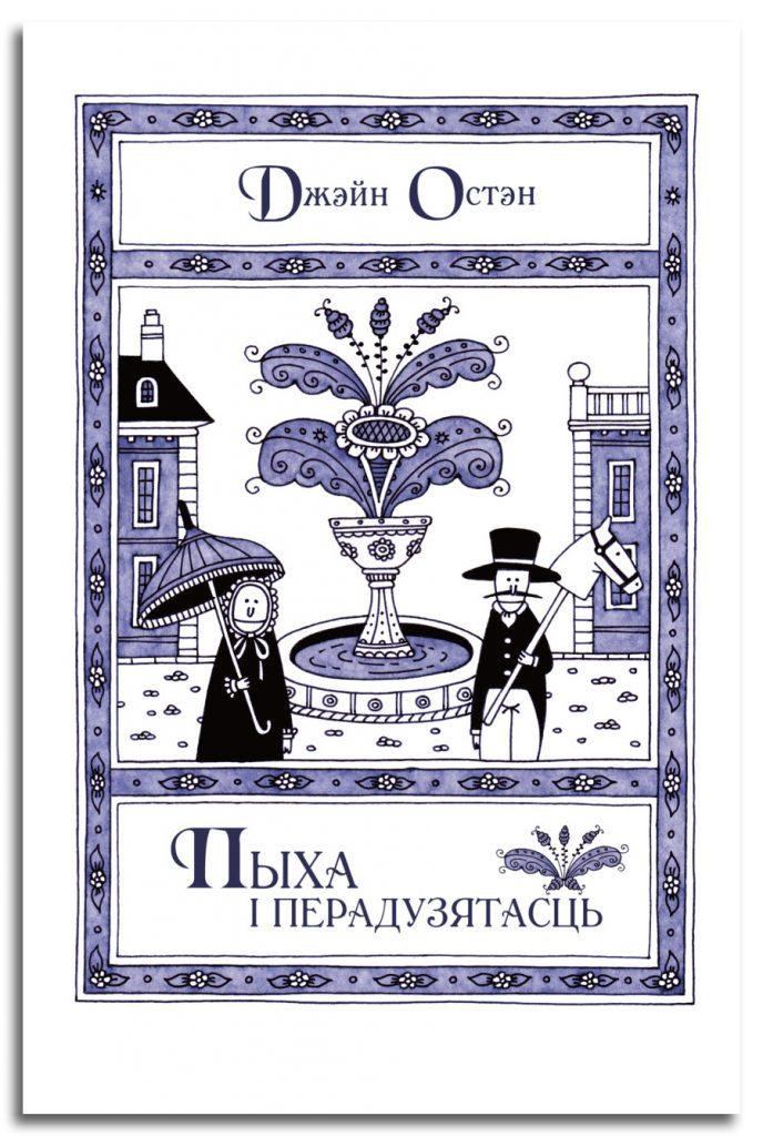 Чытайце і кахайце: чаму 14 лютага варта дарыць кнігі і якія