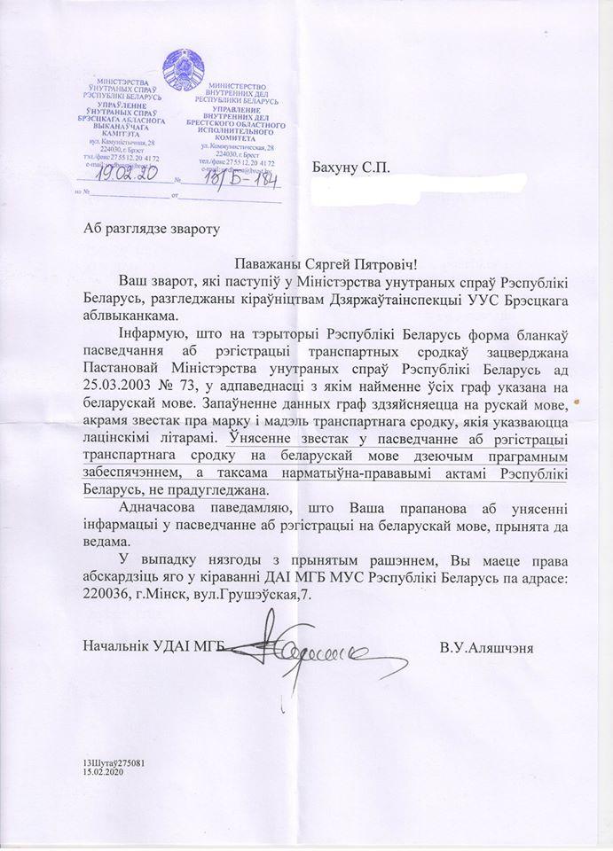 МВД запрещает заполнять по-белорусски белорусскоязычный бланк на авто