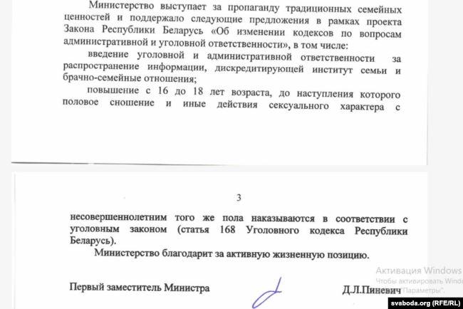 У Беларусі збіраюцца павялічыць «узрост сэксуальнай згоды». Але не для ўсіх