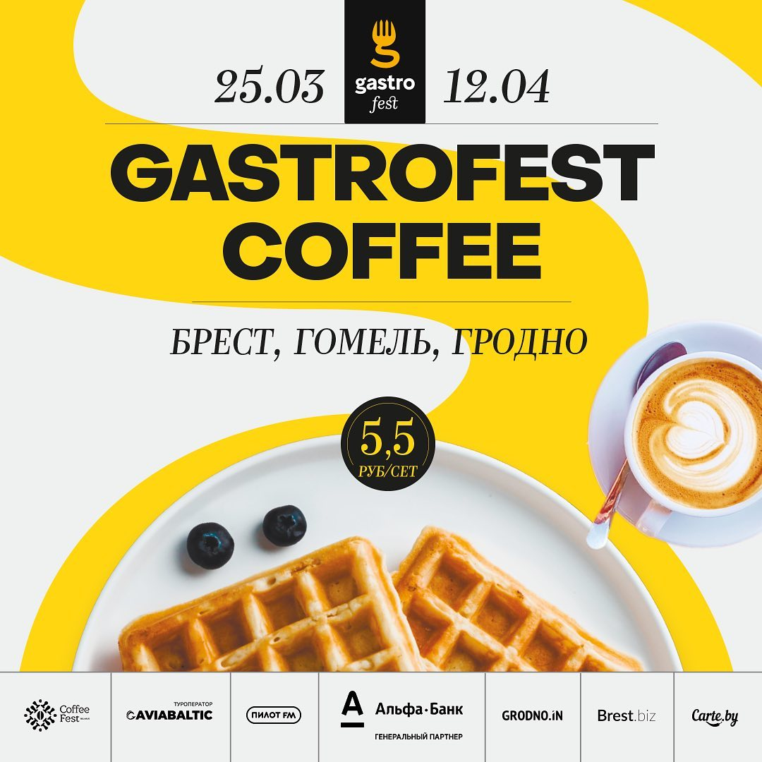 gastrofest coffee