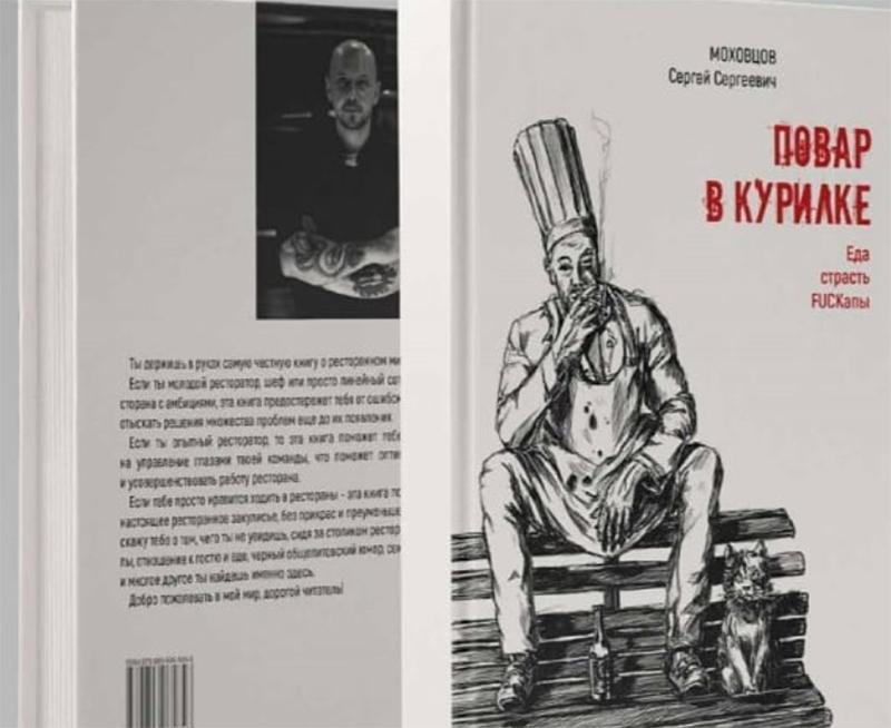 шэф-повар Сяргей Махаўцоў