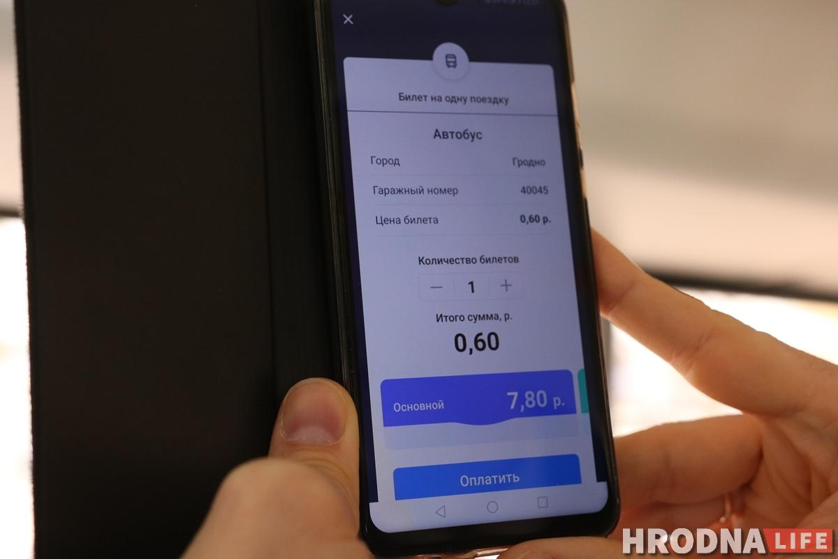 оплата проезда через смартфон QR-код