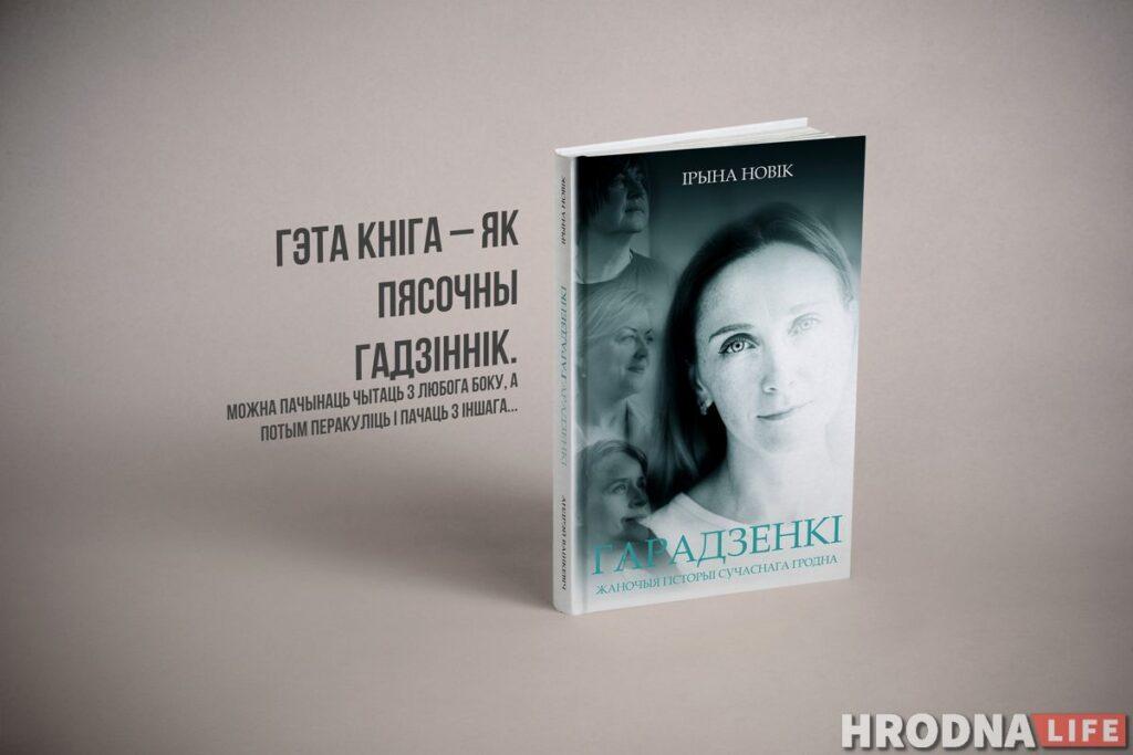 """""""Гарадзенкі"""". Hrodna.life выдасць кнігу пра жанчын горада. Замаўляйце разам з нататнікам!"""