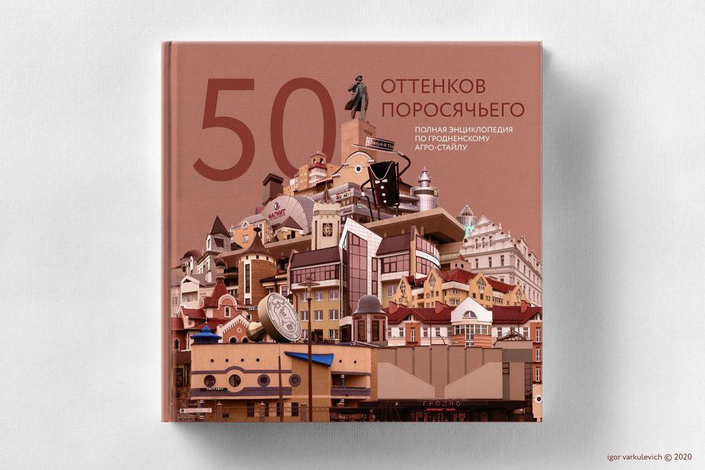 «50 адценняў парасячага». Рыхтуецца да выдання кніга пра аграстайл-архітэктуру Гродна