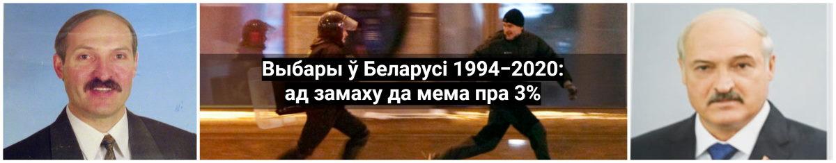 выбары ў Беларусі 1994-2020