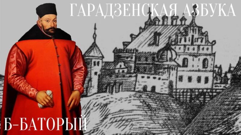 Стэфан Баторый, кароль і вялікі князь літоўскі