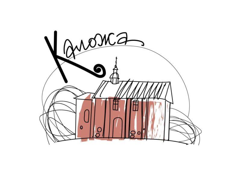 К - Каложская царква. 5 фактаў пра храм, што ўзвышаецца над Нёманам
