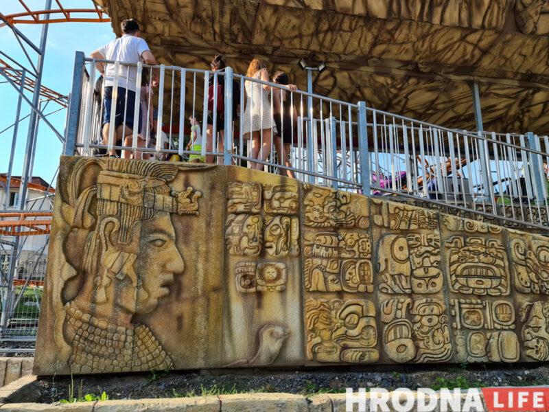 Копии барельефов и надписей племени майя теперь на американских горках в Гродно.
